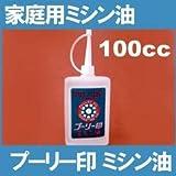オザワ工業 プーリー印ミシン油100cc