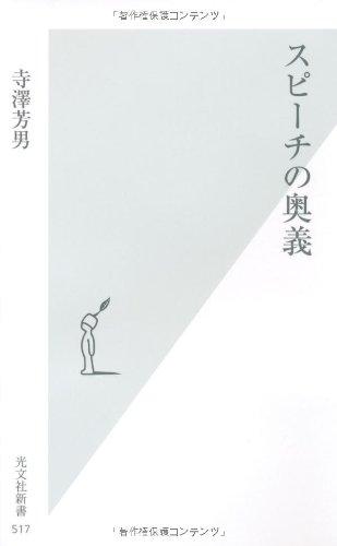 スピーチの奥義 (光文社新書)