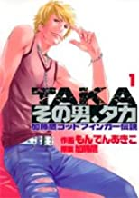 その男、タカ 1―加藤鷹ゴッドフィンガー伝説 (プレイボーイコミックス)