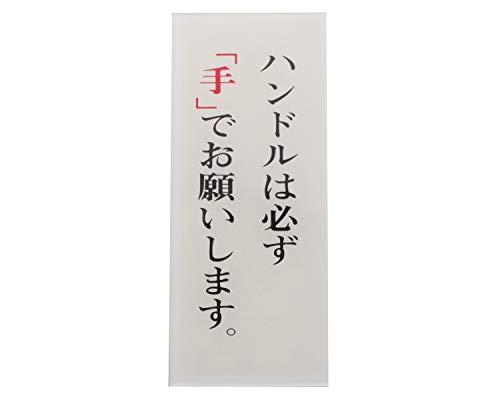 光(Hikari) 光 プレート ハンドルは必ず手~ 120x50x2mm テープ付き BS125-9 BS125-9