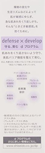 dプログラムバイタルアクトエマルジョンR(薬用乳液)100mL【医薬部外品】