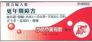 【第2類医薬品】かめや実母散「顆粒」45包