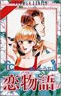 恋物語 (7) (プチコミフラワーコミックス)