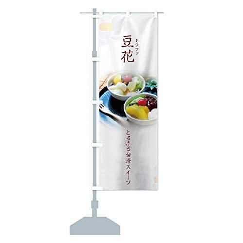 豆花 のぼり旗 サイズ選べます(ハーフ30x90cm 左チチ)