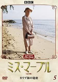 ミス・マープル/カリブ海の秘密 [完全版]VOL.5 [DVD]