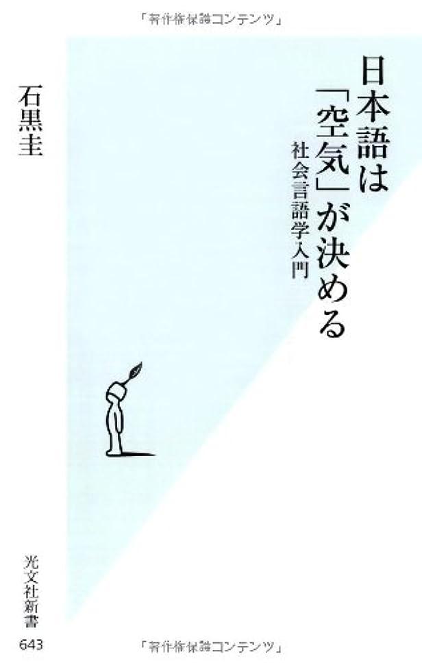 発症落とし穴ビクター日本語は「空気」が決める 社会言語学入門 (光文社新書)