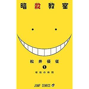 """暗殺教室 1 (ジャンプコミックス)"""""""