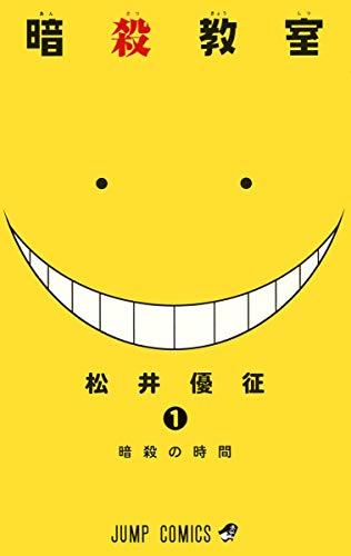 暗殺教室 1 [Ansatsu Kyoushitsu 1]