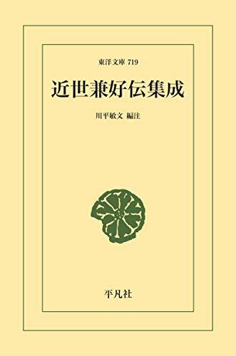 近世兼好伝集成 (東洋文庫0719)
