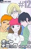 ホットギミック 12 (フラワーコミックス)
