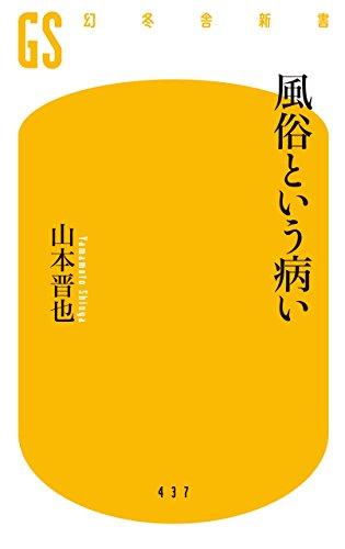 風俗という病い (幻冬舎新書)