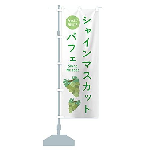シャインマスカットパフェ・ぶどう・葡萄 のぼり旗(レギュラー60x180cm 左チチ 標準)