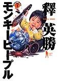 モンキーピープル 1 (ヤングジャンプコミックス)