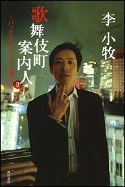 歌舞伎町案内人 IIの詳細を見る
