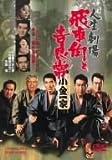 人生劇場 飛車角と吉良常 [DVD] image