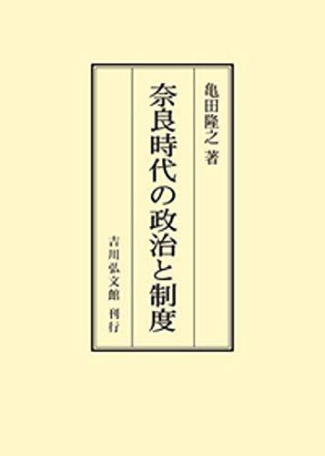 奈良時代の政治と制度の詳細を見る