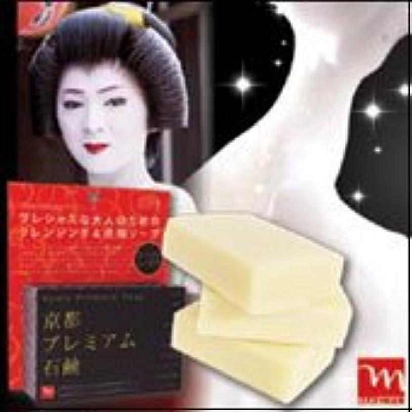 バーゲン過度のキリン☆「京都プレミアム石鹸」【1個】★