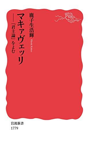 マキァヴェッリ: 『君主論』をよむ (岩波新書)