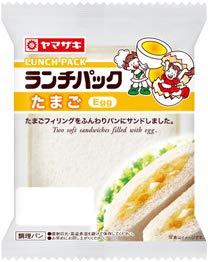 ヤマザキ ランチパック たまご(Egg)×20個セット 山崎製パン横浜工場製造品