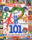 決定版 まんが日本昔ばなし101 (決定版101シリーズ)