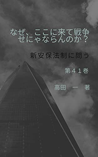 Why should we come here and go to war Vol 41: Ask for a new security treaty (Japanese Edition)
