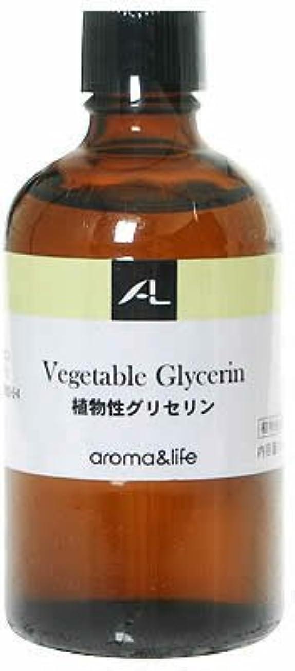 賞構造的祝福するアロマアンドライフ 植物性グリセリン 100ml