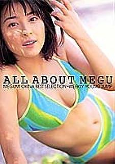 奥菜恵ベストセレクション/ALL ABOUT MEGU (タレント・映画写真集)