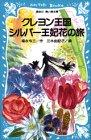 クレヨン王国 シルバー王妃花の旅 (講談社 青い鳥文庫)