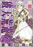 破天荒遊戯 4 (IDコミックス ZERO-SUMコミックス)