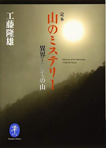 ヤマケイ文庫 定本 山のミステリー 異界としての山の詳細を見る