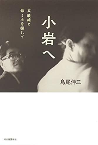 小岩へ: 父敏雄と母ミホを探して