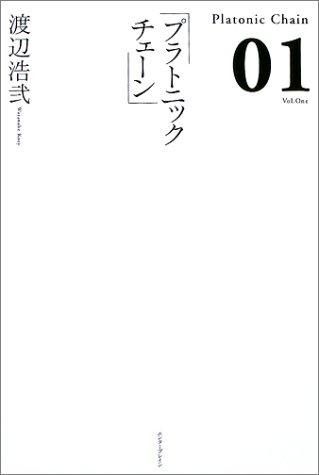 プラトニックチェーン〈01〉