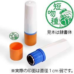 【動物認印】プチブラバンソン1・犬ミトメ109 ホルダー:オレンジ/カラーインク: 緑