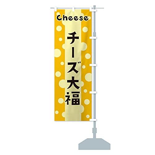 チーズ大福 のぼり旗 サイズ選べます(スリム45x180cm 右チチ)
