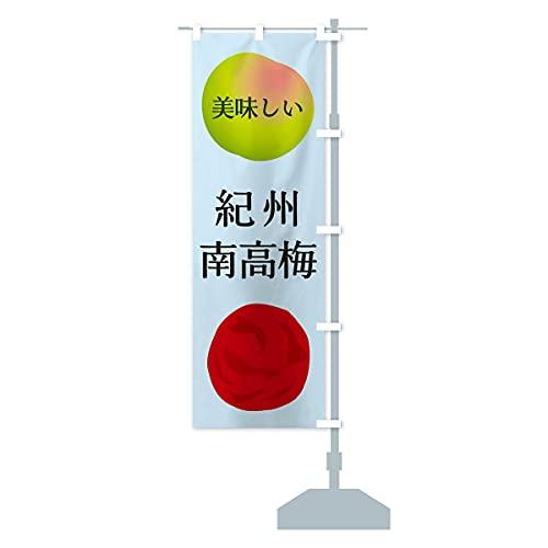 紀州南高梅 のぼり旗 サイズ選べます(コンパクト45x150cm 右チチ)