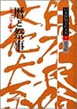 暦と祭事―日本人の季節感覚 (日本民俗文化大系)
