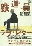 鉄道員/ラブ・レター (集英社CDブック)
