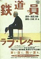 鉄道員/ラブ・レター (集英社CDブック)の詳細を見る