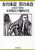 女の本音 男の本音 往復LETTER集 (集英社文庫)