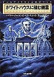 ホワイトハウスに棲む幽霊 オールアメリカンお化けマップ (集英社文庫)