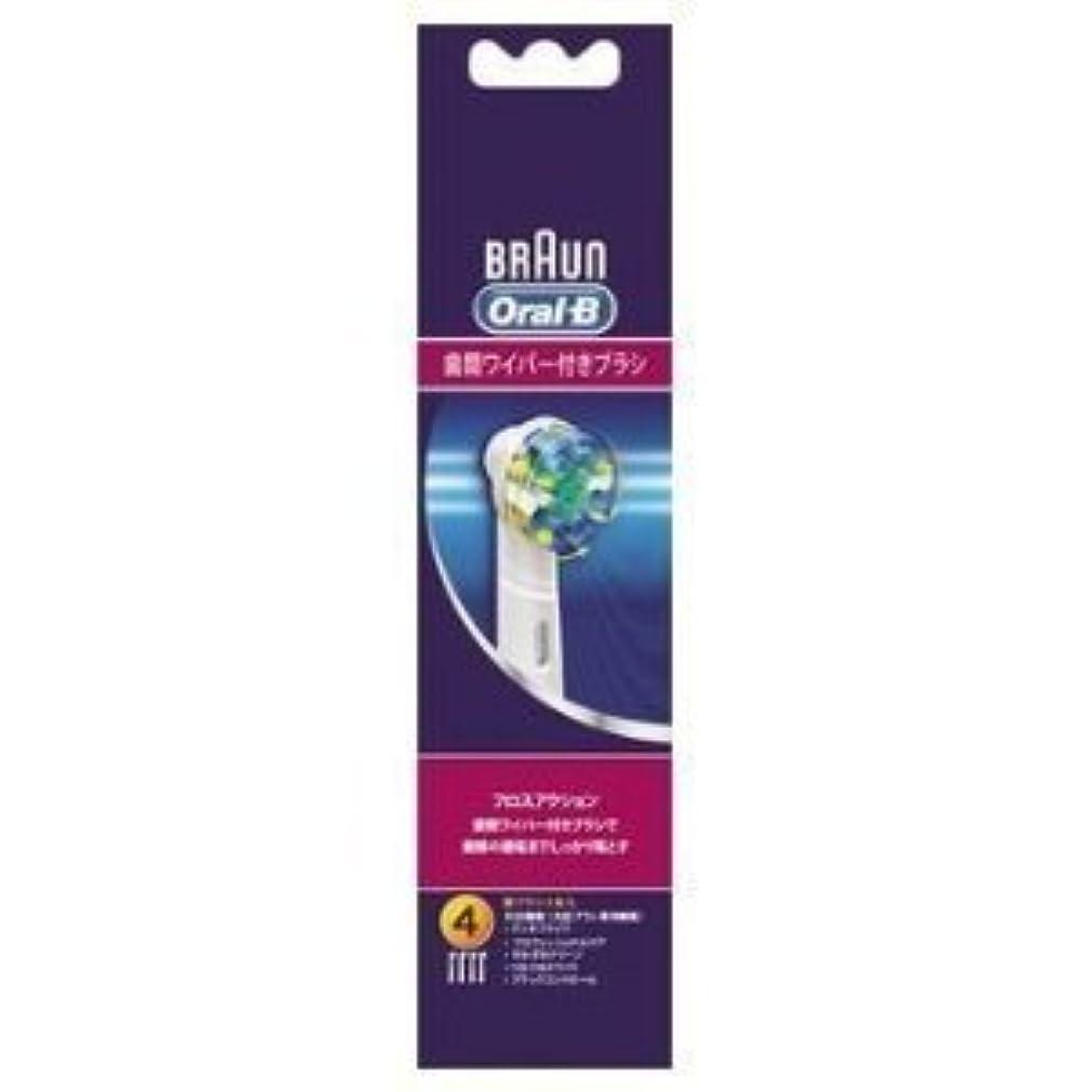 領域金銭的輪郭BRAUN Oral-B 歯間ワイパー付きブラシ 替ブラシ4本入 EB25-4HB