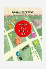 When You Reach Me Paperback