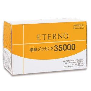 2位 ジャパンギャルズSC『エテルノ 濃縮プラセンタ』