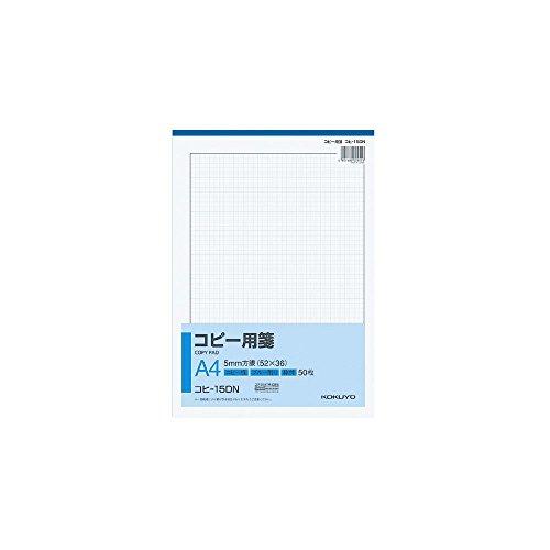 (まとめ買い) コクヨ コピー用箋 枠付き A4縦 5mm方眼 50枚 コヒ-15DN 【×5】