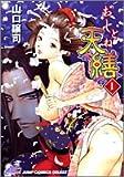 おしとね天繕 1 (ジャンプコミックス デラックス)