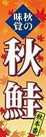 のぼり旗秋 送料無料(L060秋鮭)