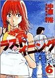 ラストイニング (6) (ビッグコミックス)