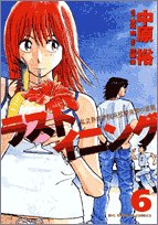 6 Rasutoiningu - Counterattack of private color Pearl Academy High School baseball team (Big Comics) (2005) ISBN: 4091872867 [Japanese Import]
