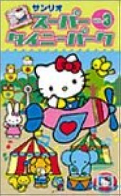 レジデンスダイエットむしろスーパータイニーパーク Vol.3