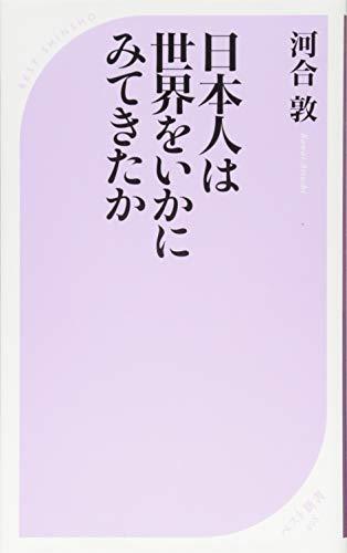 日本人は世界をいかにみてきたか (ベスト新書)